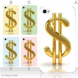 カラーE ハードケース iPhone5S/iPhone5 ケース/アイフォン5/ハードケース/ハード/ docomo/au/SoftBank 対応 カバー ジャケット スマホケース phone5_a07_505a_e