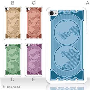 カラーE ハードケース iPhone5S/iPhone5 ケース/アイフォン5/ハードケース/ハード/ docomo/au/SoftBank 対応 カバー ジャケット スマホケース phone5_a07_506a_e