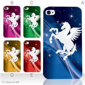カラーE ハードケース iPhone5S/iPhone5 ケース/アイフォン5/ハードケース/ハード/ docomo/au/SoftBank 対応 カバー ジャケット スマホケース phone5_a07_511a_e