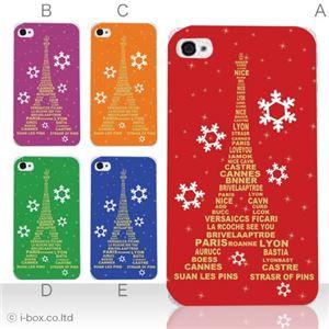 カラーE ハードケース iPhone5S/iPhone5 ケース/アイフォン5/ハードケース/ハード/ docomo/au/SoftBank 対応 カバー ジャケット スマホケース phone5_a07_512a_e