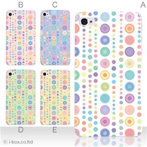 カラーE ハードケース iPhone5S/iPhone5 ケース/アイフォン5/ハードケース/ハード/ docomo/au/SoftBank 対応 カバー ジャケット スマホケース phone5_a07_513a_e