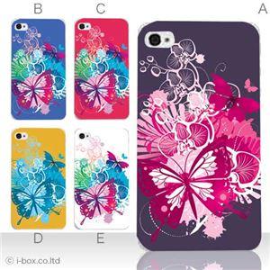 カラーE ハードケース iPhone5S/iPhone5 ケース/アイフォン5/ハードケース/ハード/ docomo/au/SoftBank 対応 カバー ジャケット スマホケース phone5_a07_517a_e