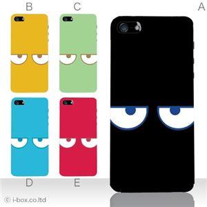カラーE ハードケース iPhone5S/iPhone5 ケース/アイフォン5/ハードケース/ハード/ docomo/au/SoftBank 対応 カバー ジャケット スマホケース phone5_a07_522a_e