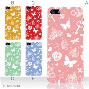 カラーE ハードケース iPhone5S/iPhone5 ケース/アイフォン5/ハードケース/ハード/ docomo/au/SoftBank 対応 カバー ジャケット スマホケース phone5_a07_524a_e