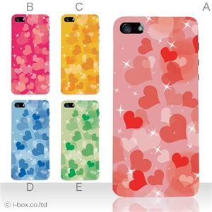 カラーE ハードケース iPhone5S/iPhone5 ケース/アイフォン5/ハードケース/ハード/ docomo/au/SoftBank 対応 カバー ジャケット スマホケース phone5_a07_525a_e
