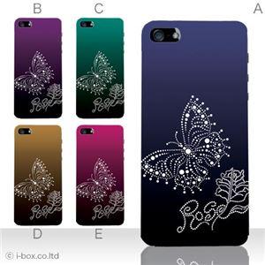 カラーE ハードケース iPhone5S/iPhone5 ケース/アイフォン5/ハードケース/ハード/ docomo/au/SoftBank 対応 カバー ジャケット スマホケース phone5_a07_527a_e