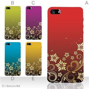 カラーE ハードケース iPhone5S/iPhone5 ケース/アイフォン5/ハードケース/ハード/ docomo/au/SoftBank 対応 カバー ジャケット スマホケース phone5_a07_528a_e