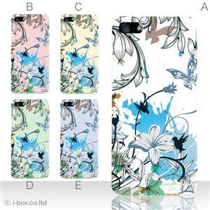 カラーE ハードケース iPhone5S/iPhone5 ケース/アイフォン5/ハードケース/ハード/ docomo/au/SoftBank 対応 カバー ジャケット スマホケース phone5_a07_535a_e