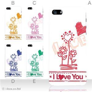カラーE ハードケース iPhone5S/iPhone5 ケース/アイフォン5/ハードケース/ハード/ docomo/au/SoftBank 対応 カバー ジャケット スマホケース phone5_a07_536a_e