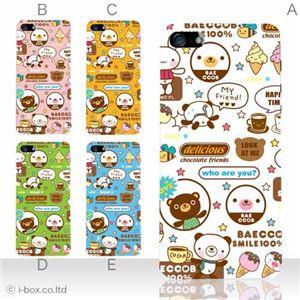 カラーE ハードケース iPhone5S/iPhone5 ケース/アイフォン5/ハードケース/ハード/ docomo/au/SoftBank 対応 カバー ジャケット スマホケース phone5_a07_538a_e