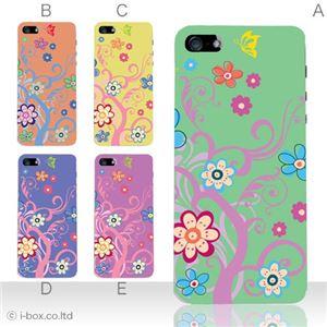 カラーE ハードケース iPhone5S/iPhone5 ケース/アイフォン5/ハードケース/ハード/ docomo/au/SoftBank 対応 カバー ジャケット スマホケース phone5_a07_543a_e