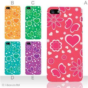 カラーE ハードケース iPhone5S/iPhone5 ケース/アイフォン5/ハードケース/ハード/ docomo/au/SoftBank 対応 カバー ジャケット スマホケース phone5_a07_545a_e