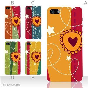 カラーE ハードケース iPhone5S/iPhone5 ケース/アイフォン5/ハードケース/ハード/ docomo/au/SoftBank 対応 カバー ジャケット スマホケース phone5_a07_550a_e