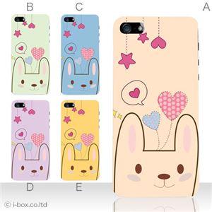 カラーE ハードケース iPhone5S/iPhone5 ケース/アイフォン5/ハードケース/ハード/ docomo/au/SoftBank 対応 カバー ジャケット スマホケース phone5_a07_552a_e