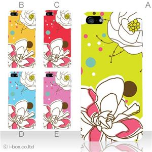 カラーE ハードケース iPhone5S/iPhone5 ケース/アイフォン5/ハードケース/ハード/ docomo/au/SoftBank 対応 カバー ジャケット スマホケース phone5_a07_558a_e