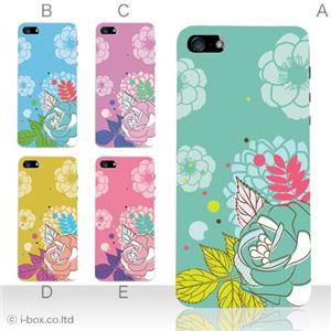 カラーE ハードケース iPhone5S/iPhone5 ケース/アイフォン5/ハードケース/ハード/ docomo/au/SoftBank 対応 カバー ジャケット スマホケース phone5_a07_559a_e
