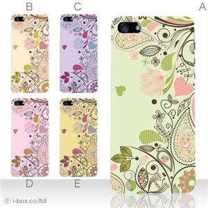 カラーE ハードケース iPhone5S/iPhone5 ケース/アイフォン5/ハードケース/ハード/ docomo/au/SoftBank 対応 カバー ジャケット スマホケース phone5_a07_562a_e