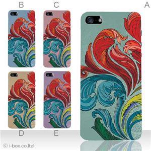 カラーE ハードケース iPhone5S/iPhone5 ケース/アイフォン5/ハードケース/ハード/ docomo/au/SoftBank 対応 カバー ジャケット スマホケース phone5_a07_563a_e