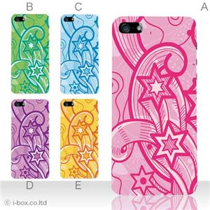 カラーE ハードケース iPhone5S/iPhone5 ケース/アイフォン5/ハードケース/ハード/ docomo/au/SoftBank 対応 カバー ジャケット スマホケース phone5_a07_568a_e