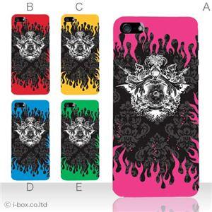 カラーE ハードケース iPhone5S/iPhone5 ケース/アイフォン5/ハードケース/ハード/ docomo/au/SoftBank 対応 カバー ジャケット スマホケース phone5_a07_569a_e