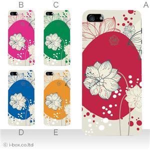 カラーE ハードケース iPhone5S/iPhone5 ケース/アイフォン5/ハードケース/ハード/ docomo/au/SoftBank 対応 カバー ジャケット スマホケース phone5_a07_570a_e