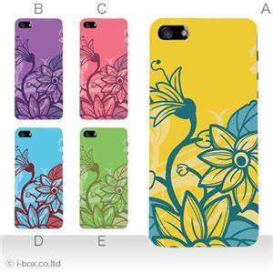 カラーE ハードケース iPhone5S/iPhone5 ケース/アイフォン5/ハードケース/ハード/ docomo/au/SoftBank 対応 カバー ジャケット スマホケース phone5_a07_574a_e