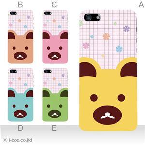 カラーE ハードケース iPhone5S/iPhone5 ケース/アイフォン5/ハードケース/ハード/ docomo/au/SoftBank 対応 カバー ジャケット スマホケース phone5_a07_584a_e
