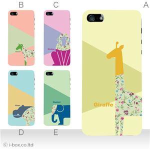 カラーE ハードケース iPhone5S/iPhone5 ケース/アイフォン5/ハードケース/ハード/ docomo/au/SoftBank 対応 カバー ジャケット スマホケース phone5_a07_588a_e