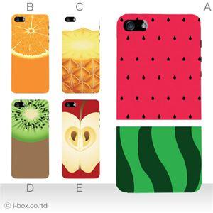 カラーE ハードケース iPhone5S/iPhone5 ケース/アイフォン5/ハードケース/ハード/ docomo/au/SoftBank 対応 カバー ジャケット スマホケース phone5_a07_589a_e