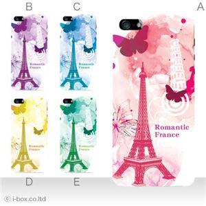 カラーE ハードケース iPhone5S/iPhone5 ケース/アイフォン5/ハードケース/ハード/ docomo/au/SoftBank 対応 カバー ジャケット スマホケース phone5_a07_594a_e