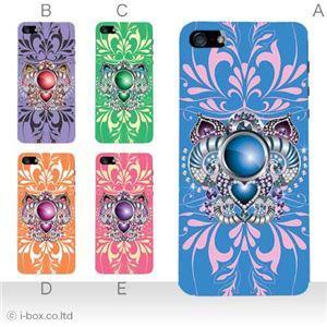 カラーE ハードケース iPhone5S/iPhone5 ケース/アイフォン5/ハードケース/ハード/ docomo/au/SoftBank 対応 カバー ジャケット スマホケース phone5_a07_599a_e