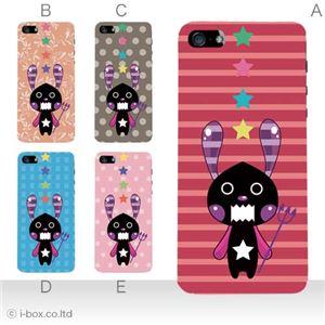 カラーE ハードケース iPhone5S/iPhone5 ケース/アイフォン5/ハードケース/ハード/ docomo/au/SoftBank 対応 カバー ジャケット スマホケース phone5_a07_600a_e