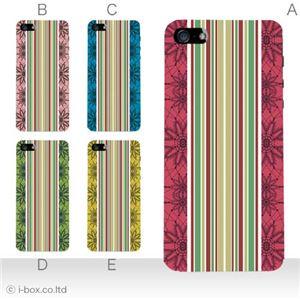 カラーE ハードケース iPhone5S/iPhone5 ケース/アイフォン5/ハードケース/ハード/ docomo/au/SoftBank 対応 カバー ジャケット スマホケース phone5_a07_603a_e