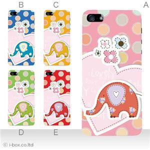 カラーE ハードケース iPhone5S/iPhone5 ケース/アイフォン5/ハードケース/ハード/ docomo/au/SoftBank 対応 カバー ジャケット スマホケース phone5_a07_611a_e
