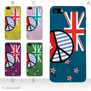 カラーE ハードケース iPhone5S/iPhone5 ケース/アイフォン5/ハードケース/ハード/ docomo/au/SoftBank 対応 カバー ジャケット スマホケース phone5_a07_641a_e
