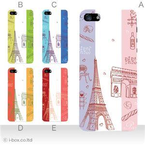 カラーE ハードケース iPhone5S/iPhone5 ケース/アイフォン5/ハードケース/ハード/ docomo/au/SoftBank 対応 カバー ジャケット スマホケース phone5_a08_004a_e