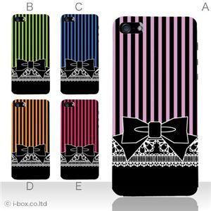 カラーE ハードケース iPhone5S/iPhone5 ケース/アイフォン5/ハードケース/ハード/ docomo/au/SoftBank 対応 カバー ジャケット スマホケース phone5_a08_012a_e
