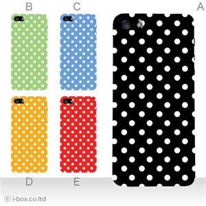 カラーE ハードケース iPhone5S/iPhone5 ケース/アイフォン5/ハードケース/ハード/ docomo/au/SoftBank 対応 カバー ジャケット スマホケース phone5_a08_015a_e