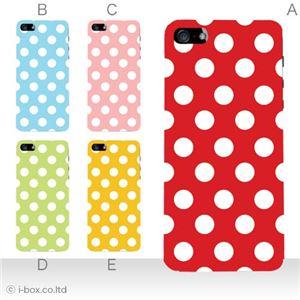カラーE ハードケース iPhone5S/iPhone5 ケース/アイフォン5/ハードケース/ハード/ docomo/au/SoftBank 対応 カバー ジャケット スマホケース phone5_a08_016a_e