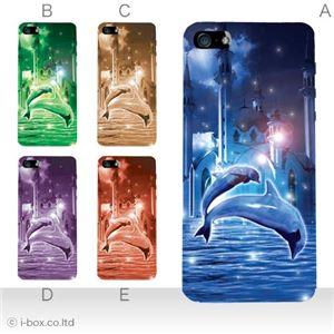 カラーE ハードケース iPhone5S/iPhone5 ケース/アイフォン5/ハードケース/ハード/ docomo/au/SoftBank 対応 カバー ジャケット スマホケース phone5_a08_031a_e