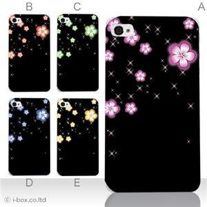 カラーE ハードケース iPhone5S/iPhone5 ケース/アイフォン5/ハードケース/ハード/ docomo/au/SoftBank 対応 カバー ジャケット スマホケース phone5_a08_500a_e