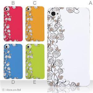 カラーE ハードケース iPhone5S/iPhone5 ケース/アイフォン5/ハードケース/ハード/ docomo/au/SoftBank 対応 カバー ジャケット スマホケース phone5_a08_501a_e