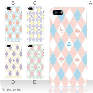 カラーE ハードケース iPhone5S/iPhone5 ケース/アイフォン5/ハードケース/ハード/ docomo/au/SoftBank 対応 カバー ジャケット スマホケース phone5_a12_520a_e