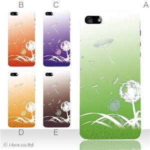 カラーE ハードケース iPhone5S/iPhone5 ケース/アイフォン5/ハードケース/ハード/ docomo/au/SoftBank 対応 カバー ジャケット スマホケース phone5_a12_521a_e