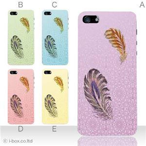 カラーE ハードケース iPhone5S/iPhone5 ケース/アイフォン5/ハードケース/ハード/ docomo/au/SoftBank 対応 カバー ジャケット スマホケース phone5_a12_523a_e