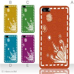 カラーE ハードケース iPhone5S/iPhone5 ケース/アイフォン5/ハードケース/ハード/ docomo/au/SoftBank 対応 カバー ジャケット スマホケース phone5_a12_526a_e