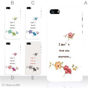 カラーE ハードケース iPhone5S/iPhone5 ケース/アイフォン5/ハードケース/ハード/ docomo/au/SoftBank 対応 カバー ジャケット スマホケース phone5_a12_529a_e