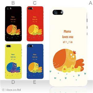 カラーE ハードケース iPhone5S/iPhone5 ケース/アイフォン5/ハードケース/ハード/ docomo/au/SoftBank 対応 カバー ジャケット スマホケース phone5_a12_532a_e