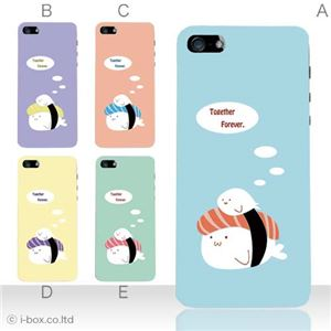 カラーE ハードケース iPhone5S/iPhone5 ケース/アイフォン5/ハードケース/ハード/ docomo/au/SoftBank 対応 カバー ジャケット スマホケース phone5_a12_537a_e