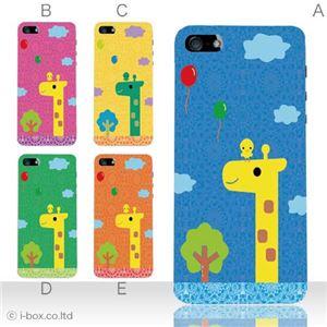 カラーE ハードケース iPhone5S/iPhone5 ケース/アイフォン5/ハードケース/ハード/ docomo/au/SoftBank 対応 カバー ジャケット スマホケース phone5_a12_538a_e